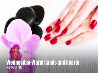 따뜻한 손과 마음
