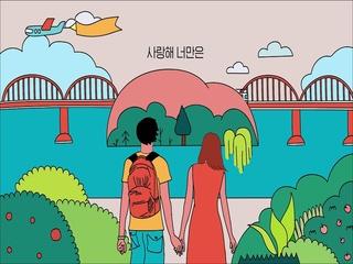 나와 같은 맘이길 (Feat. 모트)