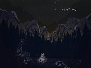 Woods (Feat. Soundhills) (Prod. by Frison)