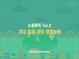 [노들뮤직 Vol. 2 가고 싶은 곳이 생겼는데] Album Preview