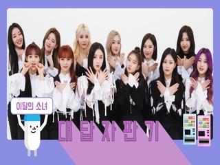 [대답자판기] 이달의 소녀(LOONA)가 팬들의 질문에 답한다면? 귀여움 폭발 인터뷰 ♥