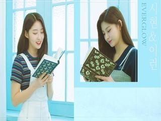 [1분 낭독] 에버글로우 시현 & 이런 (EVERGLOW SIHYEON &  YIREN) - 봉봉쇼콜라 (Bon Bon Chocolat)
