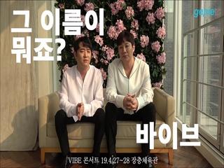 바이브 - [2019 바이브 전국투어 콘서트 'VIBE'] 홍보 영상 03