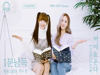 [1분 낭독] 에버글로우 미아 & 온다 (EVERGLOW MIA & ONDA) - 봉봉쇼콜라 (Bon Bon Chocolat)