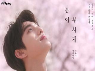 봄이 부시게 (Spring Memories) (M/V Teaser #1)