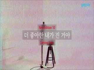 015B - [New Edition] 1분으로 보는 'New Edition' 시리즈