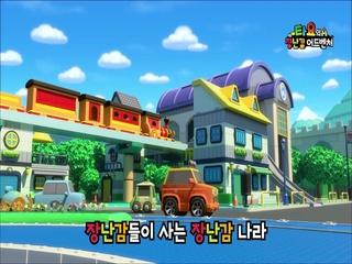 타요의 장난감 어드벤처 (Teaser)