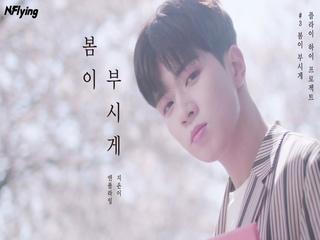 봄이 부시게 (Spring Memories) (M/V Teaser #2)