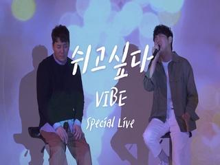 [스페셜] 바이브 - 쉬고싶다 LIVE