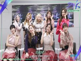 [JTBC 'Stage K'] 'TWICE (트와이스)' 이벤트 영상