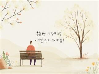 나의 봄이여 (Feat. 김우식)