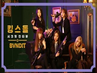 [Kingsdol Interview] 킹스돌로 변신한 밴디트 (BVNDIT)의 언니미 가득 인터뷰