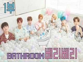 [Bathroom] 베리베리 (VERIVERY)의 베러 사랑 가득한 인터뷰♥