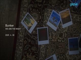 위아더나잇 (We Are The Night) - [아, 이 어지러움] 'Bunker' TEASER 01