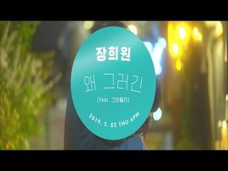 왜 그러긴 (Feat. 그리즐리) (Teaser)