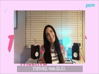 Kella - [Wanna Be Bad] 발매 인사 영상