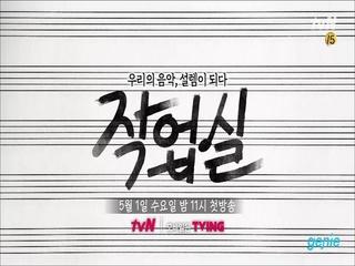 [tvN 예능 '작업실'] 메인 예고편 (출연진 소개)