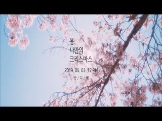 봄, 나만의 크리스마스 (Teaser)