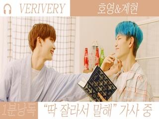 [1분 낭독] 베리베리 호영 & 계현 (VERIVERY HOYOUNG & GYEHYEON) - 딱 잘라서 말해 (From Now)
