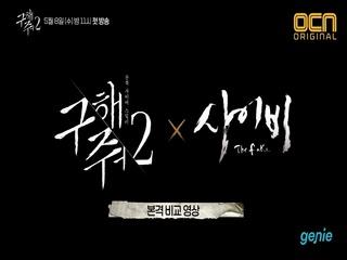 [OCN 드라마 '구해줘 2'] 애니메이션 '사이비' 원작 비교