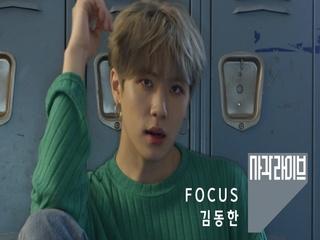 [사각라이브] 김동한 (KIM DONG HAN) - FOCUS / Dance Performance