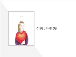 선물 (Feat. 진보라)