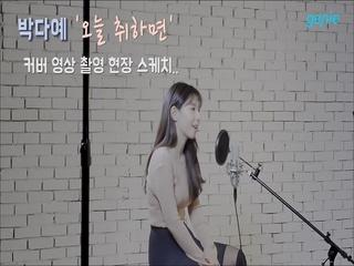 박다예 - [봄, 나만의 크리스마스] '오늘 취하면 (수란)' 커버 영상 촬영 현장