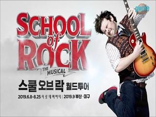 [뮤지컬 'School Of Rock'] 셀럽 추천 & 미리보는 관림기