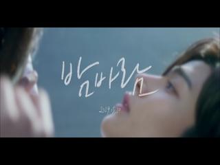 밤바람 (Teaser)
