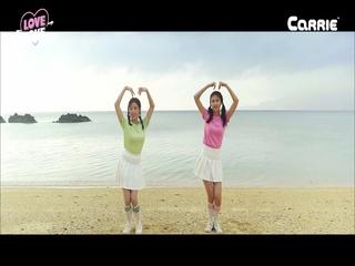 Love Love (러브러브) (Feat. 캐리 & 줄리)
