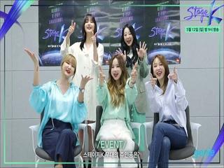 [JTBC 'Stage K'] 'EXID' 이벤트 영상