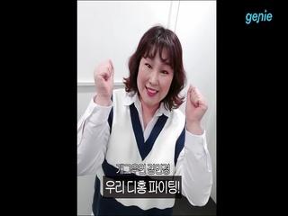 디홍 (D.Hong) - [Feeling] 응원 영상 모음
