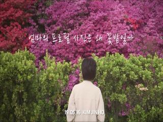 엄마의 프로필 사진은 왜 꽃밭일까 (Teaser)