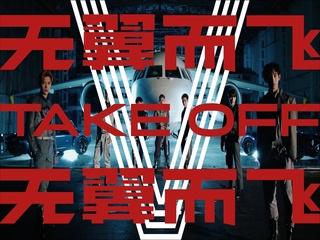 Take Off (MV Teaser)