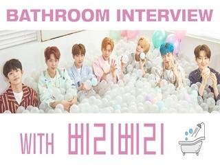 [Bathroom] 베리베리 (VERIVERY) 야자타임에 폭주하다? 배쓰룸 인터뷰 2탄!