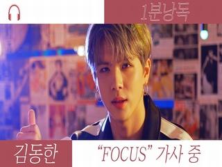[1분 낭독] 김동한 (KIM DONG HAN) - FOCUS