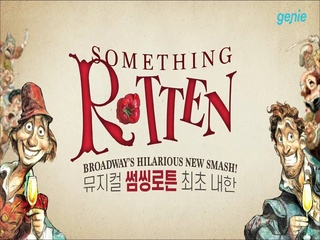 [뮤지컬 'SOMETHING ROTTEN'] SPOT 영상