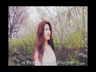 봄, 여름 우리 사이 (Feat. 천예랑)