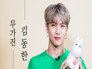 [Mugazine Interview] 김동한 (KIM DONGHAN) 이 밝힌 소박한 꿈♥