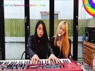 레인보우 노트 (Rainbow note) - [샛별] 'A Little Respect' 커버 LIVE