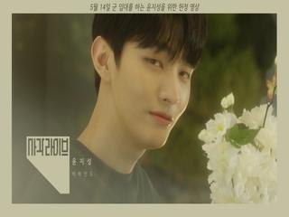 [사각라이브 비하인드] 윤지성 (Yoon Jisung) - 너의 페이지 (I'll be there)