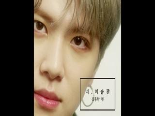 [너, 미술관] 김동한 (KIMDONGHAN) 이라는 작품을 감상해보자♥