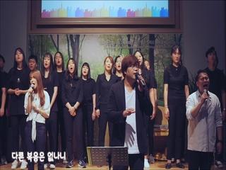 다른 복음은 없나니 (No Other Gospel) (Live)