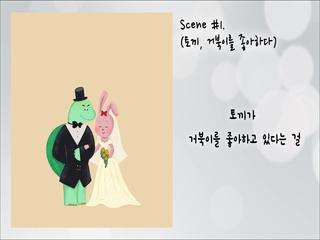 토끼와 거북이 (Narr. 김희철 & 윤태진 & 슬리피)