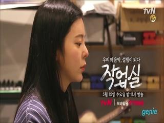 [tvN 예능 '작업실'] 3회 예고편