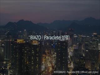 Paraclete (성령)