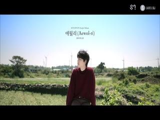 애월리 (Aewol-ri) (MV Teaser)