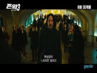 [영화 '존 윅 3 : 파라벨룸'] 30초 예고편