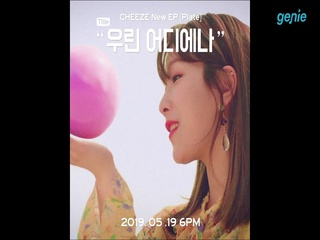 CHEEZE (치즈) - [Plate] GIF Clip Video 01