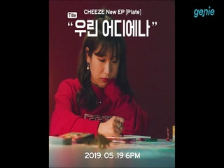 CHEEZE (치즈) - [Plate] GIF Clip Video 03